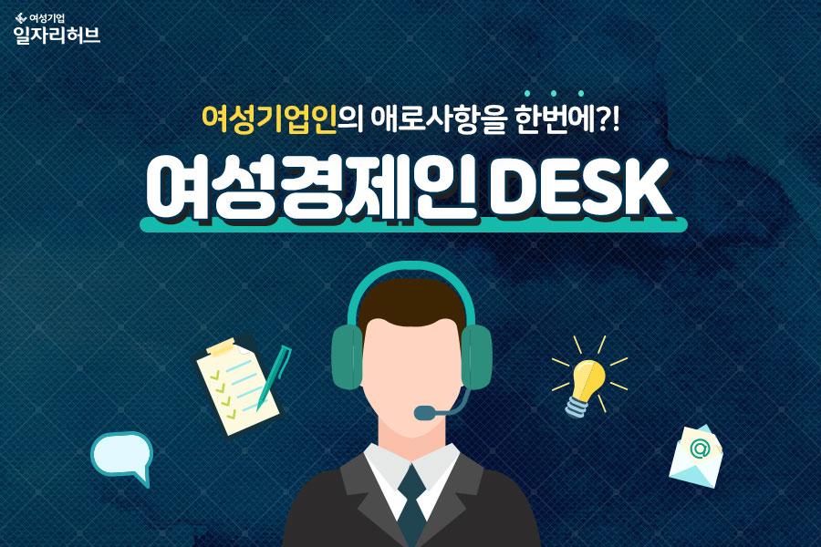 여성경제인 DESK 온라인 상담 오픈